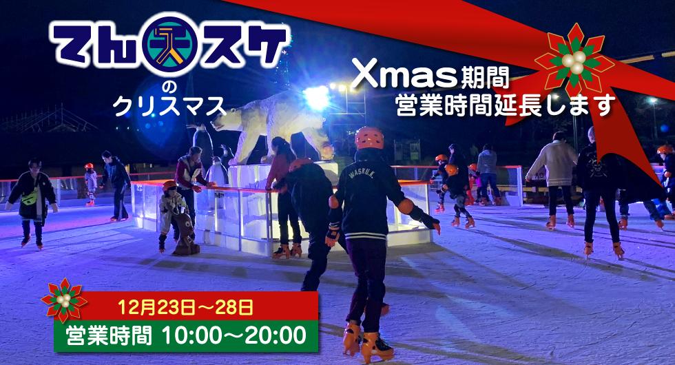 クリスマス期間 12/23~28日は営業時間を10:00~20:00に延長します